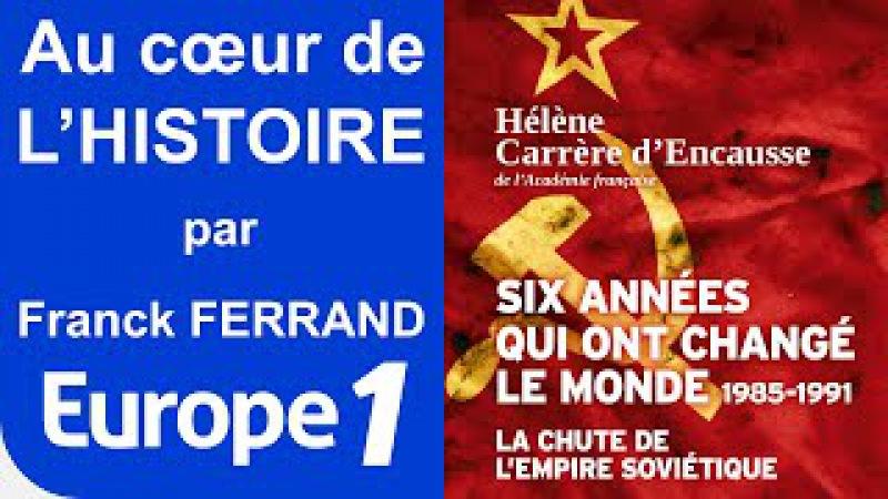 LA CHUTE DE L'EMPIRE SOVIÉTIQUE (URSS) (1985-1991) | AU CŒUR DE L'HISTOIRE | EUROPE 1