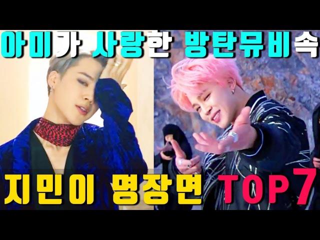 아미가 사랑한 방탄소년단 뮤비 속 지민이 명장면 TOP7