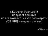 Каменск-Уральский, полиция заправляет бензином канистры, если в бак не влезает!?