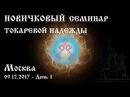 09 12 2017 Новичковый семинар Москва День 1