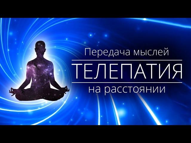 ТЕЛЕПАТИЯ передача мыслей на расстоянии