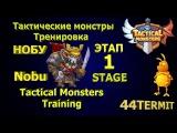Тактические монстры. Тренировка. Нобу 1. Tactical Monsters. Nobu.