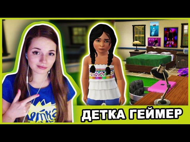 А Сомер Клёвая :D The Sims 3 Детка Геймер 30