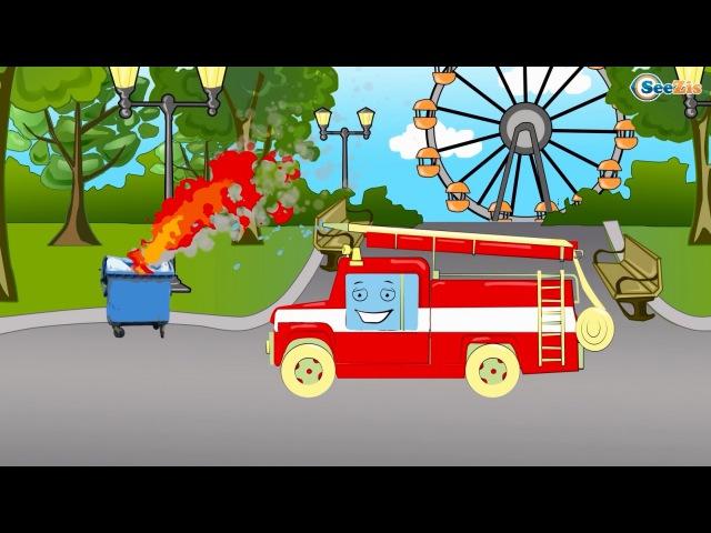 ✔ Мультики про Машинки. Пожарная Машина спешит на помощь. Все серии подряд / Fire Truck for Kids