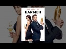 Бармен 2015 - Самый смешной фильм / Новинки кино 2018 смотреть онлайн / Комедия, Фэнтези