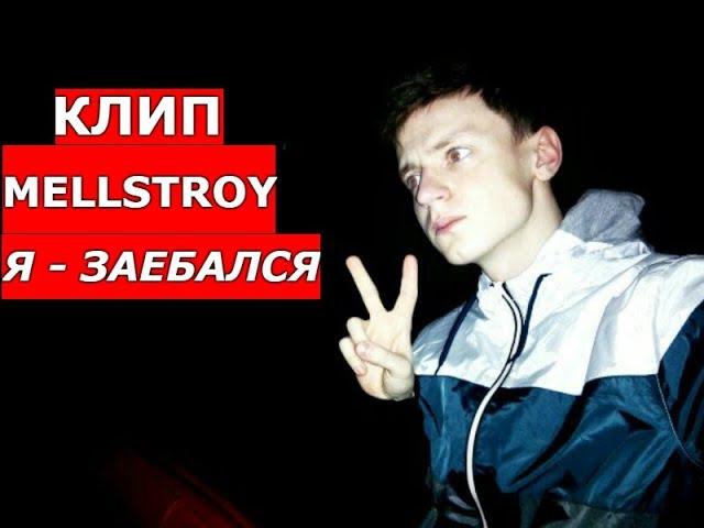 MELLSTROY Я заебался feat Дима Карташов