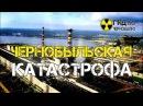 Чернобыльская катастрофа - шокирующие кадры аварии на АЭС 26 апреля 1986 года.