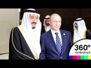 Исторический визит король Саудовской Аравии в Москве