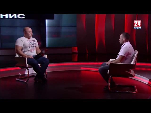 беседа с Президентом ФКРК - Лупашко А.И, «МОЙ СПОРТ», сентябрь 2017, «КРЫМ 24»