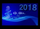 Сongratulations From Santa Claus Happy New Year my Dear 2018
