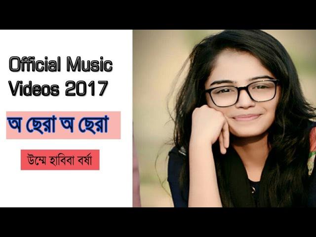 O Chera O Chera ও ছেরা ও ছেরা Female Version Umme Habiba Borsha Official Music Videos 2017