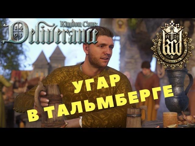 Kingdom Come Deliverance УГАР В ТАЛЬМБЕРГЕ Прохождение игры 4