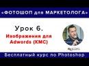 Урок 6. Изображения для Adwords (КМС)