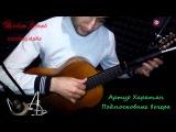 Артур Харатян.Русская семиструнная гитара.Подмосковные вечера(Сергей Орехов)