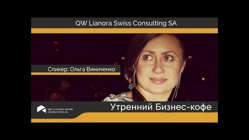 Ольга Виниченко Утро с Лианорой QW Lianora Swiss Consulting 24 02 2018