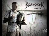 Volkolak - Voron, volk i sokol (Raven, the wolf and the hawk)