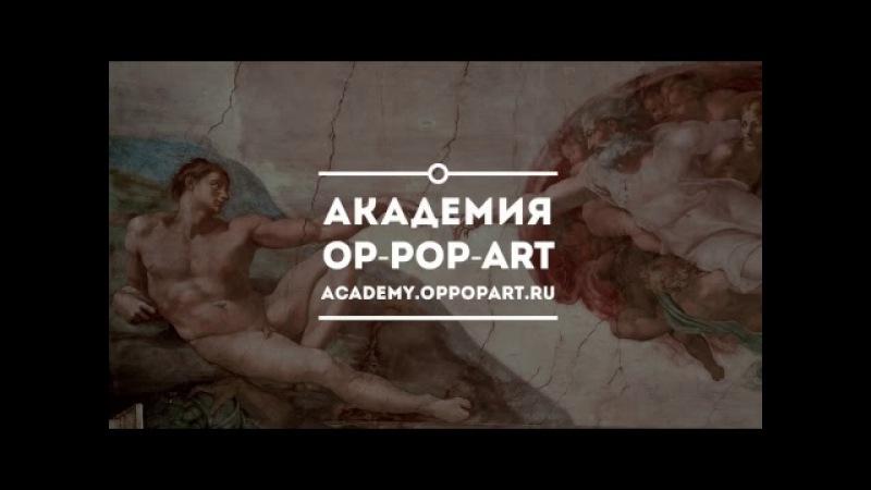 Миф и Библия в живописи за час