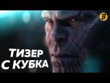 Мстители: Война бесконечности - Тизер с СуперКубка (DUB)