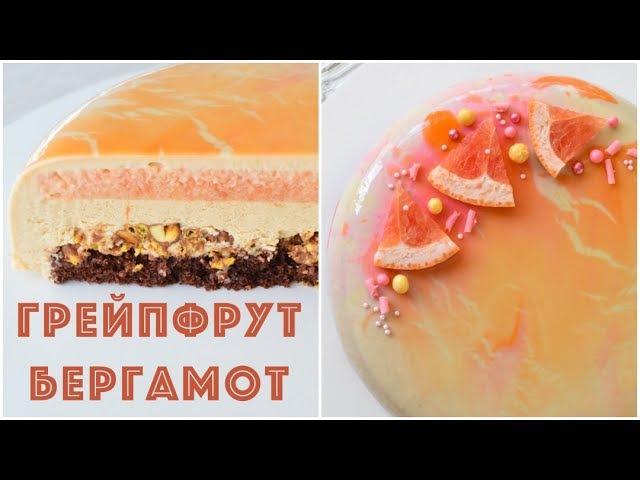 Муссовый торт Грейпфрут-Бергамот ☆ Grapefruit Bergamot mousse cake