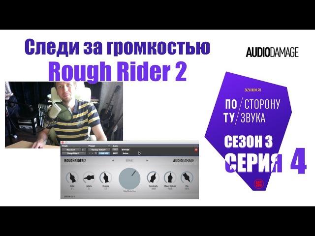 Следи за громкостью Rough Rider 2 По ту сторону звука сезон 3 серия 4