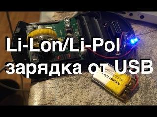 Зарядка Li-pol/Li-lon от USB (меняем батарейки на аккумулятор)