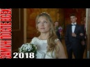 💥Фильм 2018 попал в тренды! ЗАМУЖ ПОСЛЕ ВСЕХ Русские мелодрамы, сериалы 2018