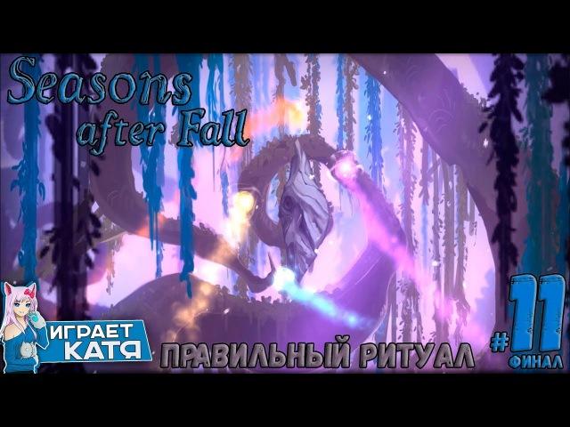 Seasons After Fall (прохождение) - Правильный ритуал! ФИНАЛ 11 » Freewka.com - Смотреть онлайн в хорощем качестве