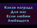 Будьте совершенны. Исполнитель Артем Янский. Альбом Господь грядет.