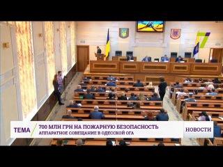 На пожарную безопасность в Одесской области нужно более 700 млн грн