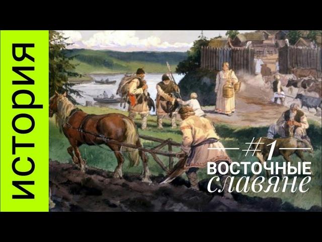ИСТОРИЯ РОССИИ. №1. Восточные славяне 📌 by NinaMind