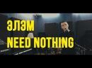 Элэм - Need Nothing live
