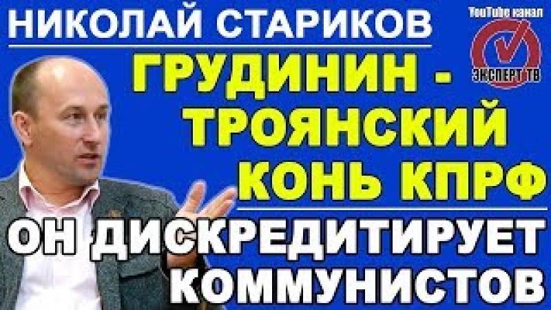 Николай Стариков о ЧВК Вагнера, Навальном и загадочных счетах Грудинина 19.02.2017