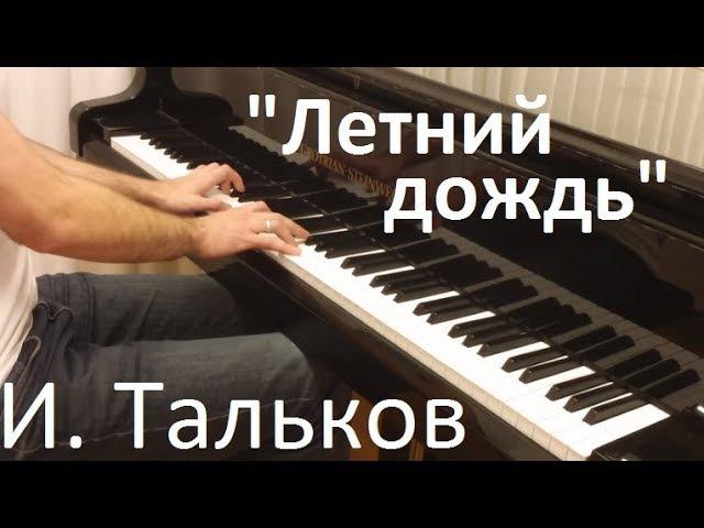 Игорь Тальков - Летний дождь Евгений Алексеев, фортепиано