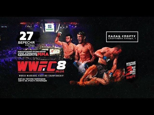 Дивись онлайн грандіозний турнір зі змішаних єдиноборств WWFC 8