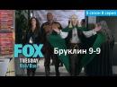 Бруклин 9 9 5 сезон 8 серия Русское Промо Субтитры 2017 Brooklyn Nine Nine 5x08 Promo