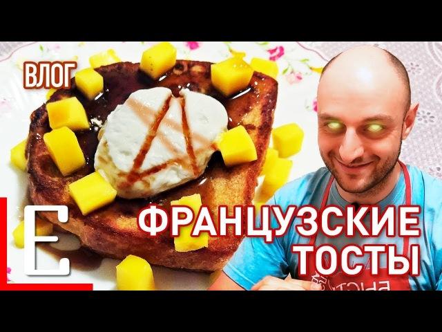 Французские тосты — Романтический завтрак на 8 марта — рецепт Едим ТВ