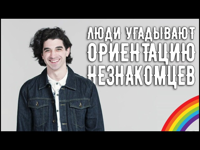 Угадай ориентацию незнакомцев (RUS VO)