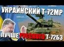 ПОЧЕМУ УКРАИНСКИЙ Т-72МП лучше РОССИЙСКОГО Т-72Б3?