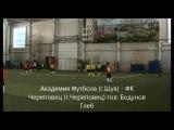 Гол: Бодунов Г.        АФ (г.Шуя) - ФК Череповец (г.Череповец)