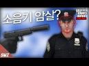 소음기로 경찰앞에서 암살이 가능할까 사모장의 GTA5 꿀잼 컨텐츠 GTA 5 Funny Contents 사모장