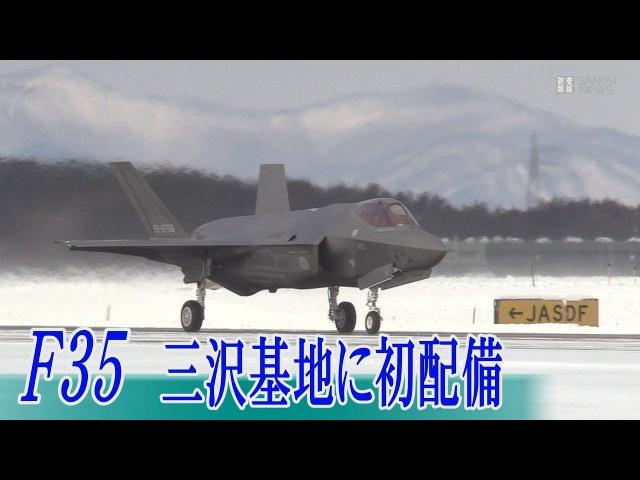 F35 航空自衛隊 三沢基地に初配備
