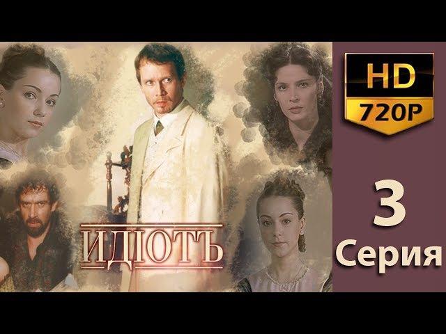 Сериал Идиот 3 серия из 10 Достоевский драма мелодрама 2003