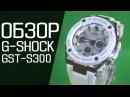 Обзор CASIO G SHOCK GST S300 7A Где купить со скидкой