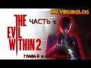 The Evil Within 2 - прохождение часть четвертая