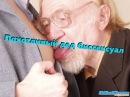 Похотливый дед биссексуал ищет себе любовницу на сайте для гей знакомств | Пранк