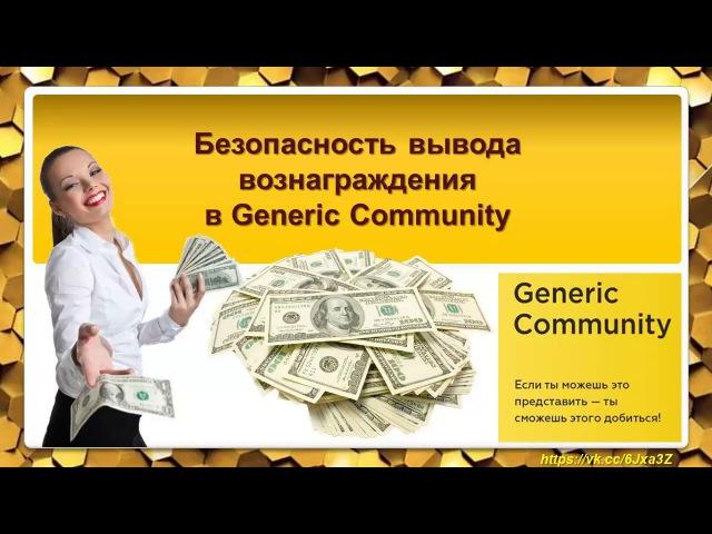 Безопасность вывода вознаграждения в Generic Community