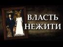 Александр Пыжиков. Дорогой предков. За пределами эпохи Просвещения и Библейского проекта