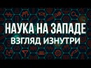 Дмитрий Перетолчин Александра Бернадотт Либо развитие науки либо Россия уйдё