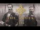 THE ORDER 1886 ГЛАВА 1 ТЫ РЫЦАРЬ НАВСЕГДА