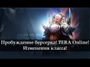 TERA Online. Пробуждение берсерка. Новости с Кореи 2018.